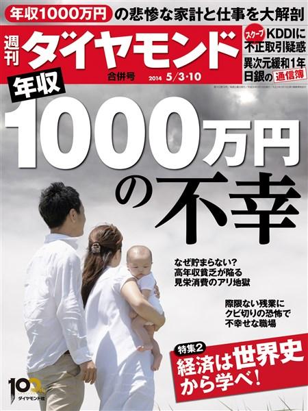 週刊ダイヤモンド 14年5月10日合併号