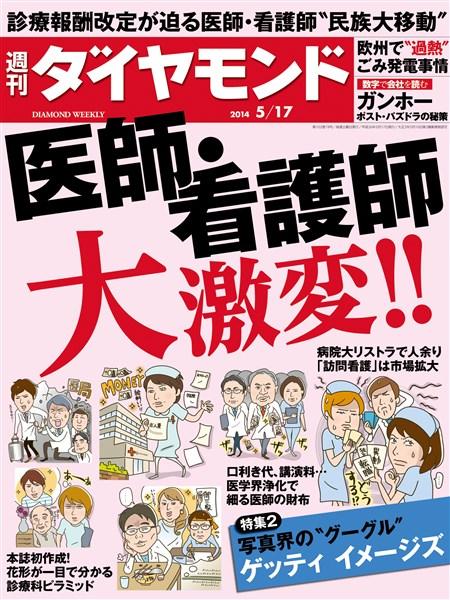 週刊ダイヤモンド 14年5月17日号