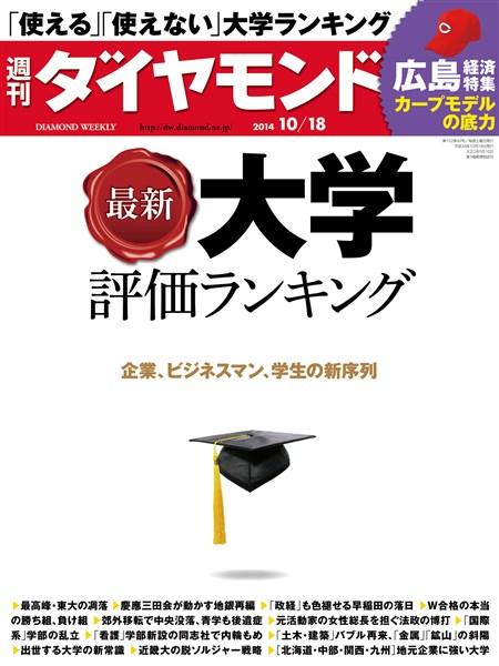 週刊ダイヤモンド 14年10月18日号