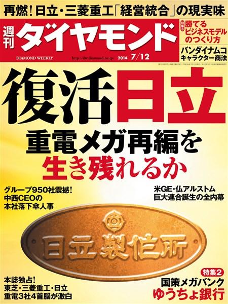 週刊ダイヤモンド 14年7月12日号