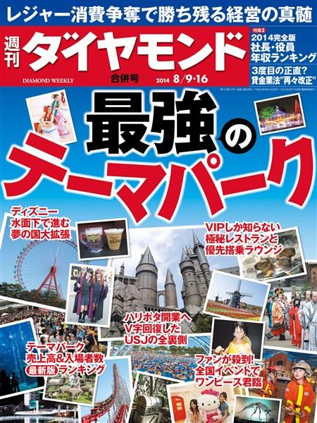 週刊ダイヤモンド 14年8月16日合併号