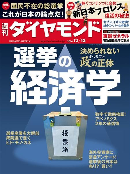 週刊ダイヤモンド 14年12月13日号