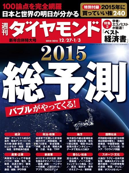 週刊ダイヤモンド 14年12月27日・15年1月3日合併号