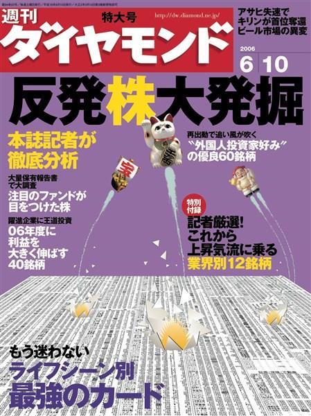 週刊ダイヤモンド 06年6月10日号