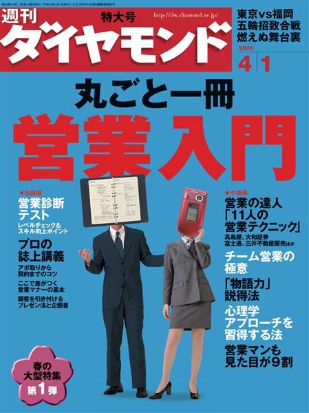 週刊ダイヤモンド 06年4月1日号