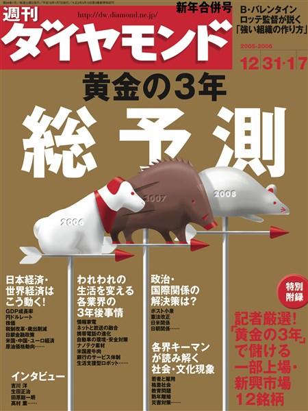 週刊ダイヤモンド 06年1月7日合併号