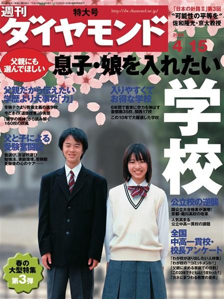 週刊ダイヤモンド 06年4月15日号
