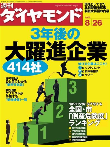週刊ダイヤモンド 06年8月26日号
