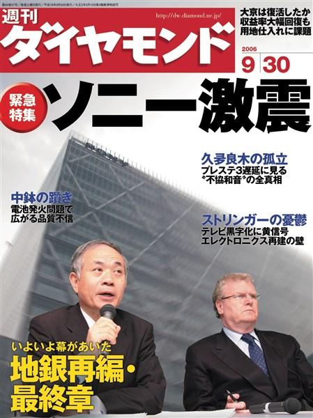 週刊ダイヤモンド 06年9月30日号