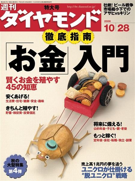 週刊ダイヤモンド 06年10月28日号