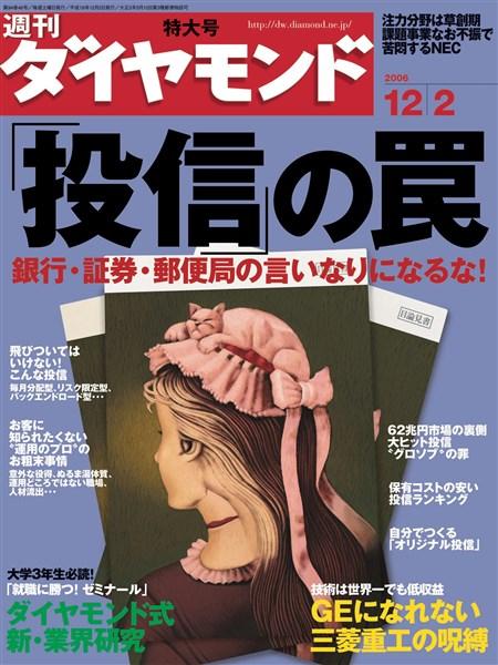 週刊ダイヤモンド 06年12月2日号