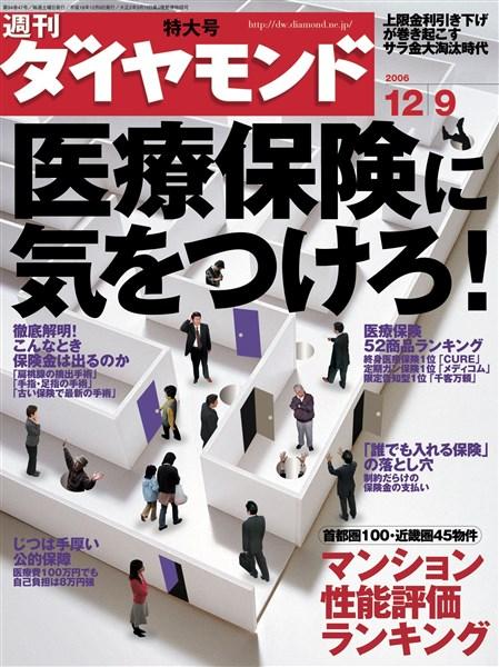 週刊ダイヤモンド 06年12月9日号