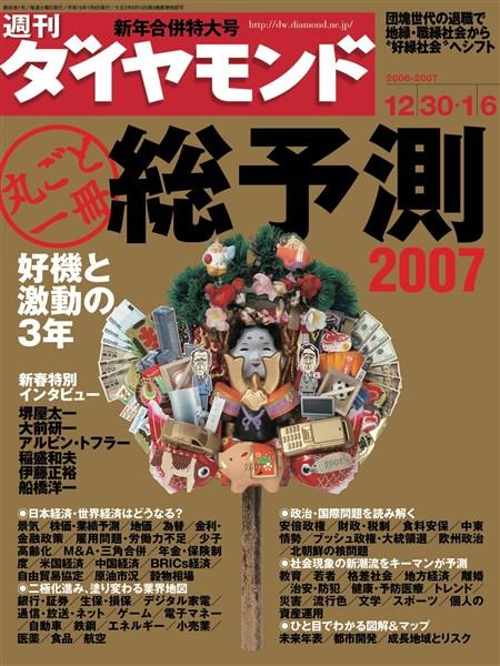 週刊ダイヤモンド 07年1月6日号