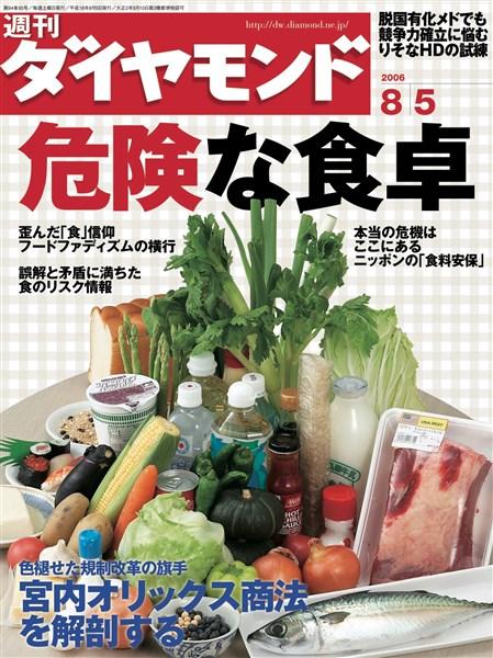 週刊ダイヤモンド 06年8月5日号