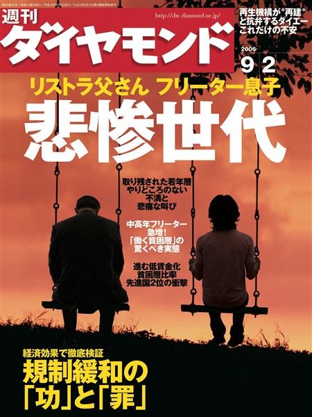 週刊ダイヤモンド 06年9月2日号