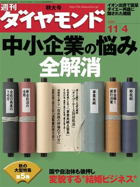 週刊ダイヤモンド 06年11月4日号