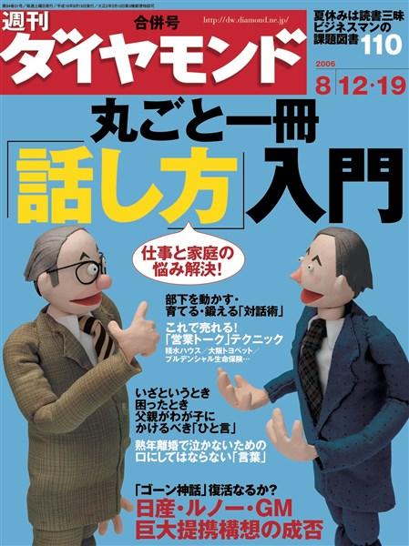 週刊ダイヤモンド 06年8月19日合併号