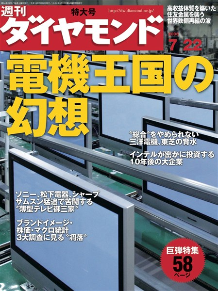 週刊ダイヤモンド 06年7月22日号