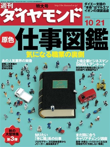 週刊ダイヤモンド 06年10月21日号