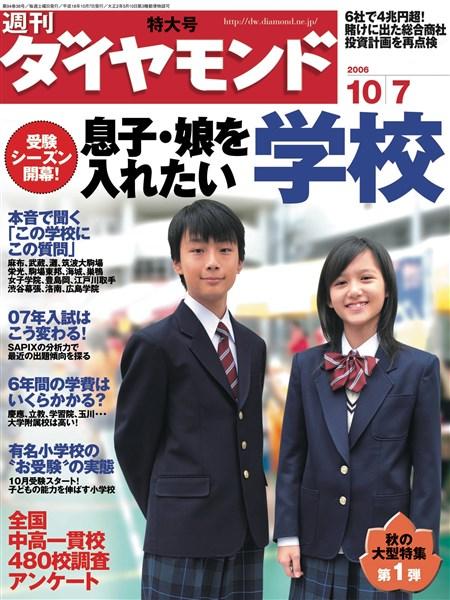 週刊ダイヤモンド 06年10月7日号