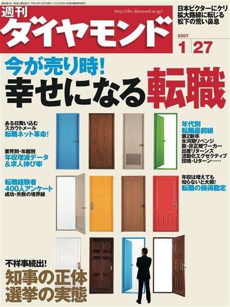 週刊ダイヤモンド 07年1月27日号