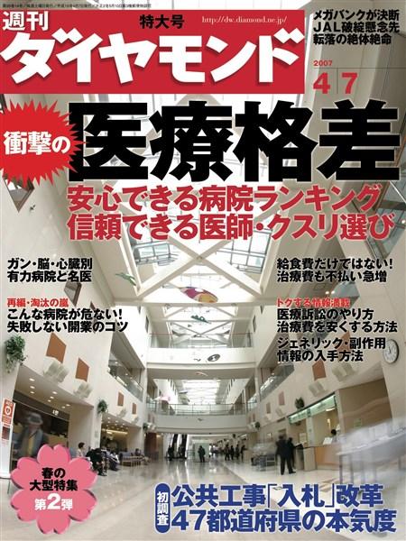 週刊ダイヤモンド 07年4月7日号