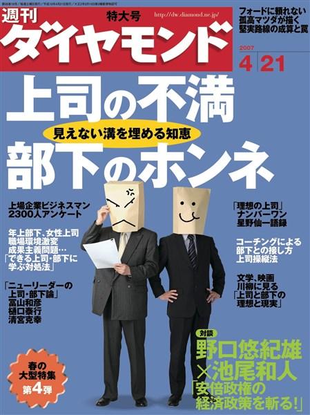 週刊ダイヤモンド 07年4月21日号