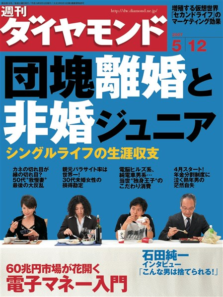 週刊ダイヤモンド 07年5月12日号