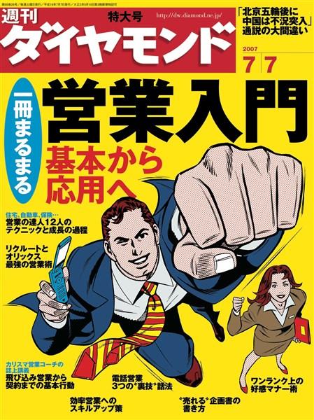 週刊ダイヤモンド 07年7月7日号