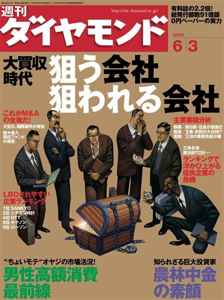 週刊ダイヤモンド 06年6月3日号