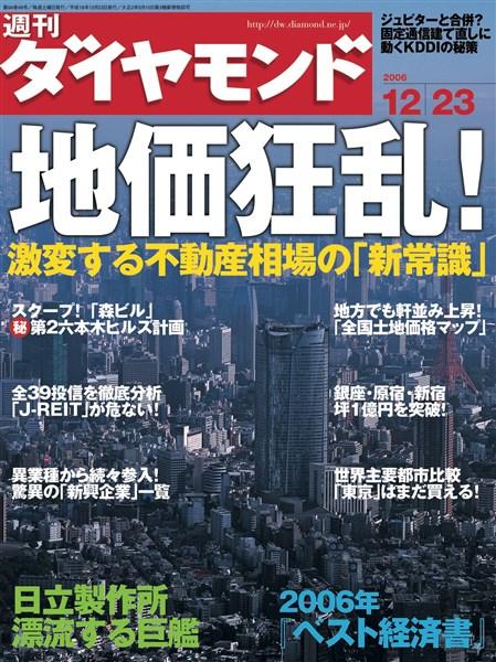 週刊ダイヤモンド 06年12月23日号