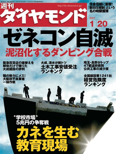 週刊ダイヤモンド 07年1月20日号