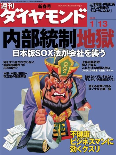 週刊ダイヤモンド 07年1月13日号