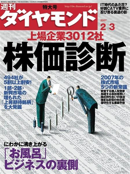 週刊ダイヤモンド 07年2月3日号