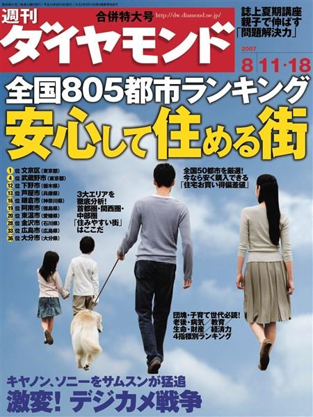 週刊ダイヤモンド 07年8月18日合併号