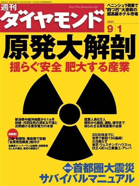 週刊ダイヤモンド 07年9月1日号