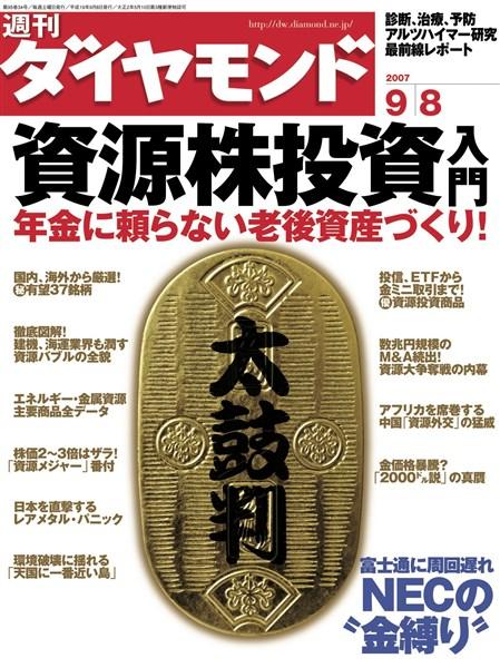 週刊ダイヤモンド 07年9月8日号