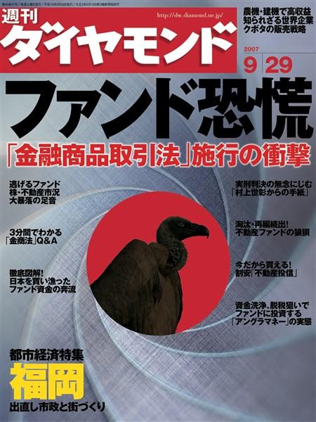週刊ダイヤモンド 07年9月29日号