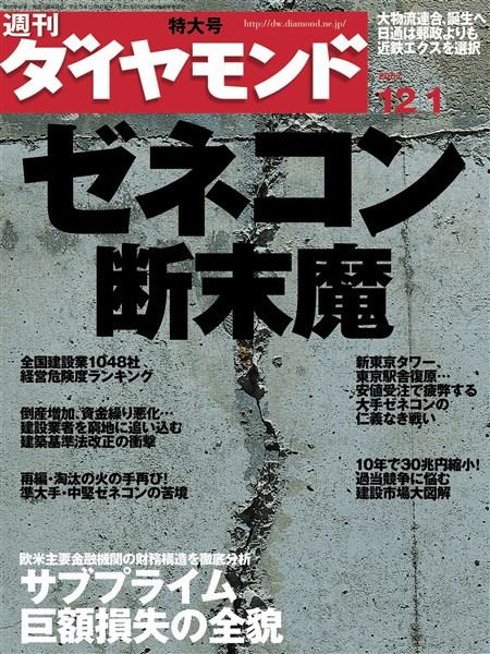 週刊ダイヤモンド 07年12月1日号