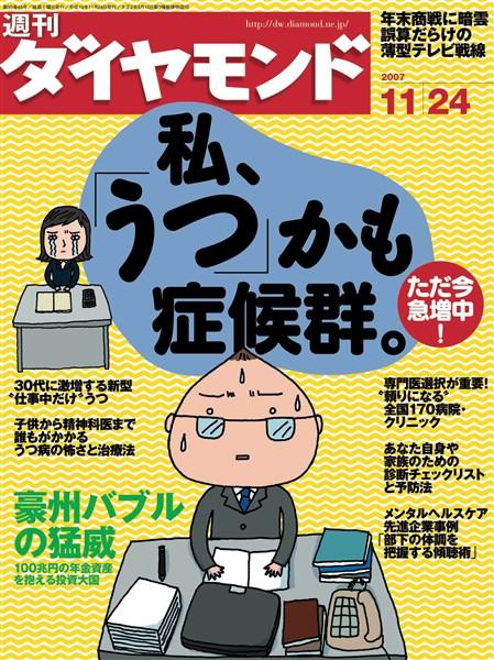 週刊ダイヤモンド 07年11月24日号