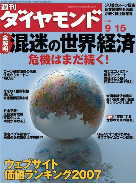 週刊ダイヤモンド 07年9月15日号