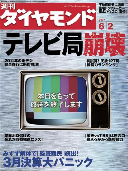 週刊ダイヤモンド 07年6月2日号
