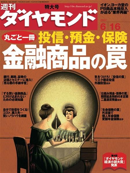 週刊ダイヤモンド 07年6月16日号