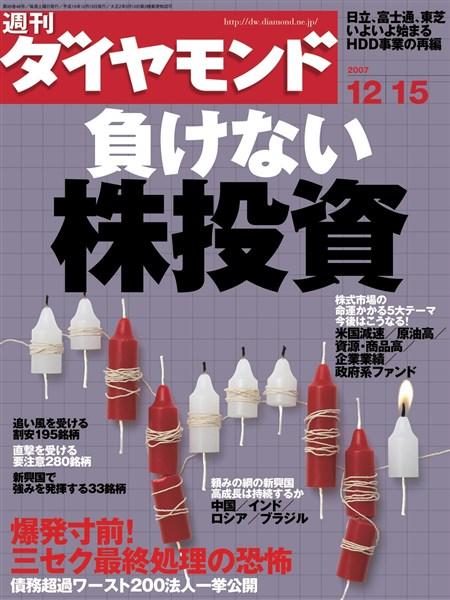 週刊ダイヤモンド 07年12月15日号