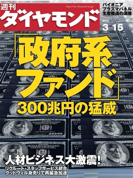 週刊ダイヤモンド 08年3月15日号