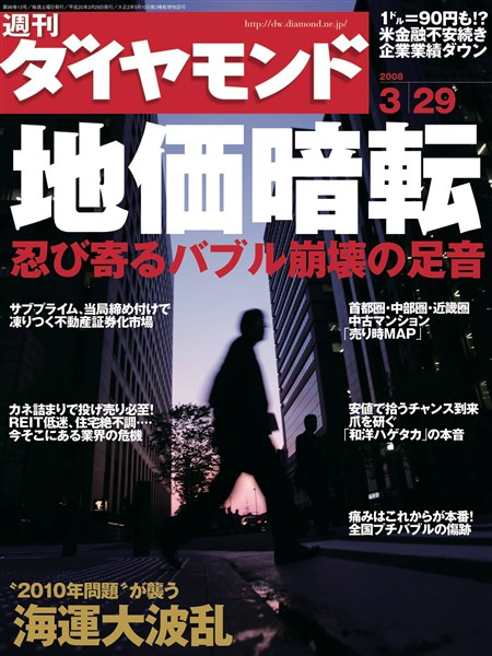 週刊ダイヤモンド 08年3月29日号