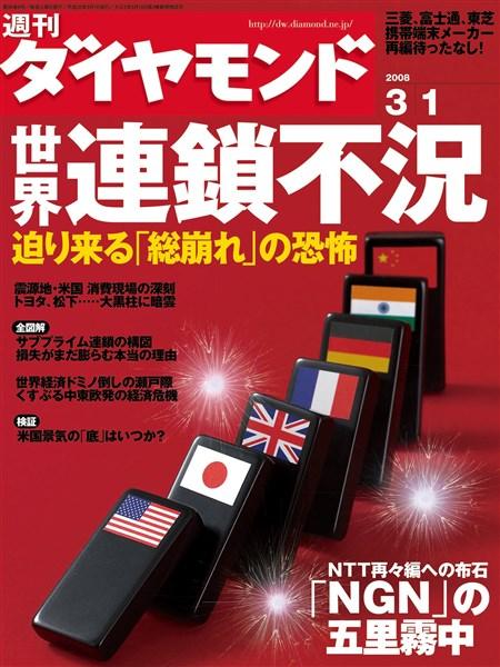 週刊ダイヤモンド 08年3月1日号