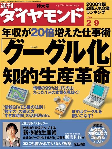 週刊ダイヤモンド 08年2月9日号