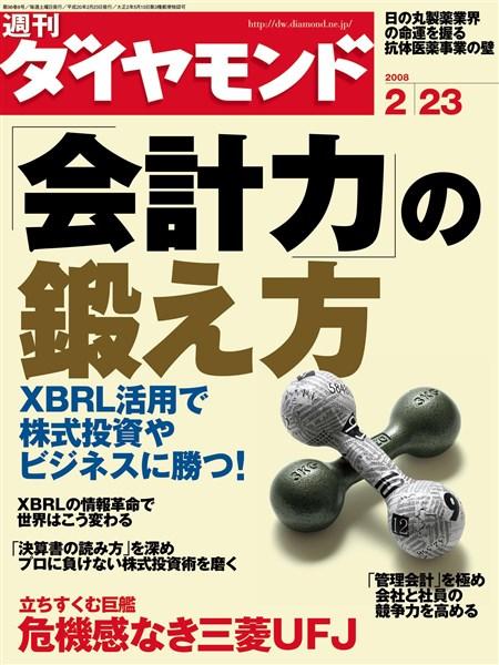 週刊ダイヤモンド 08年2月23日号