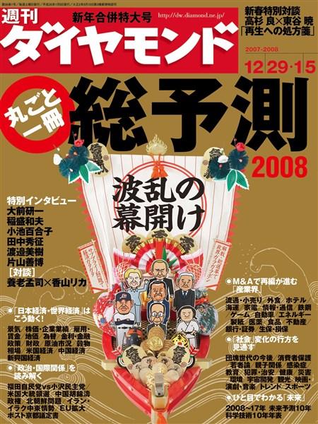 週刊ダイヤモンド 08年1月5日合併号